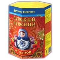 РУССКИЙ СУВЕНИР (0.8Х19)