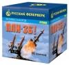 ПЛИ-36